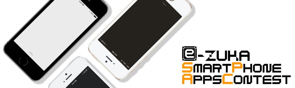 e-ZUKAスマートフォンアプリコン...